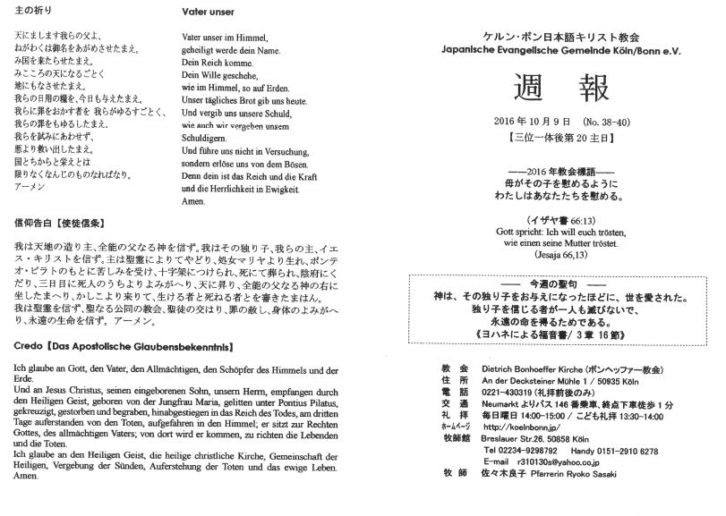 2016.10.9 主日公同日独語特別礼拝