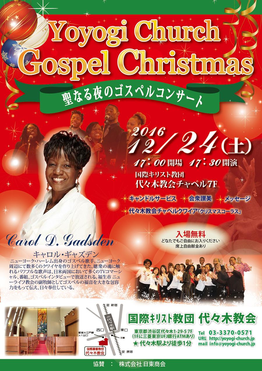 2016.12.24 ゴスペルコンサート