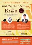 2015.10.25 桜ケ丘教会チャペルコンサート