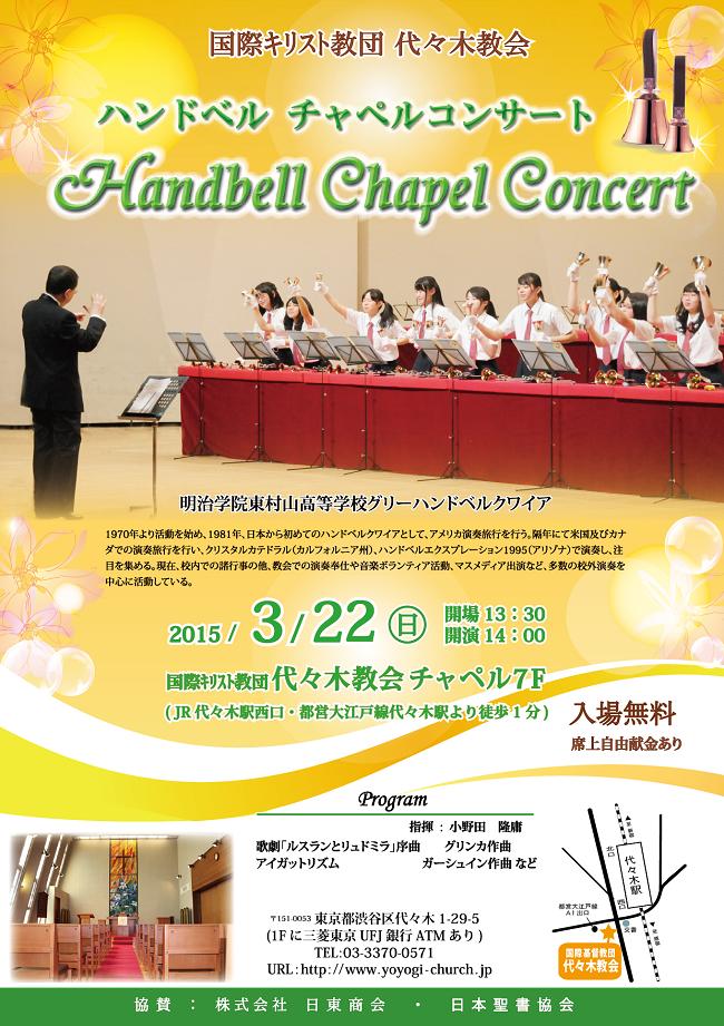 ハンドベルコンサート2015