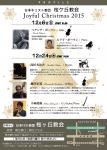 桜ケ丘教会クリスマス_オリジナル写真