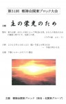 2015.10.12朝祷会プログラム表紙