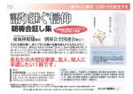 2015.10.12 朝祷会証し集書籍表紙