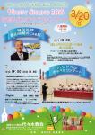 20163.20金山氏ハンドベルコンサートチラシ