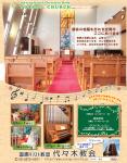 代々木教会店頭ポスター