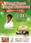 2015.12. クリスマスコンサート